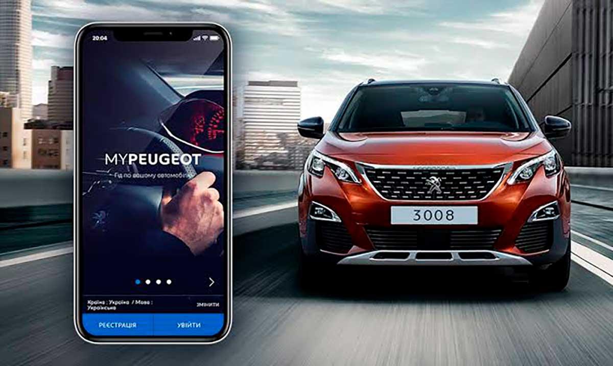 MyPeugeot una app que permite optimizar información de tu auto en tiempo real